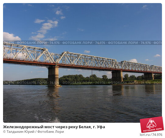 Железнодорожный мост через реку Белая, г. Уфа, фото № 74976, снято 14 августа 2007 г. (c) Талдыкин Юрий / Фотобанк Лори