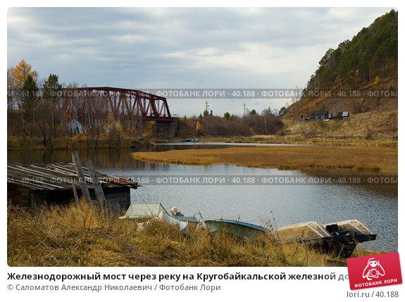 Железнодорожный мост через реку на Кругобайкальской железной дороге, фото № 40188, снято 15 октября 2006 г. (c) Саломатов Александр Николаевич / Фотобанк Лори