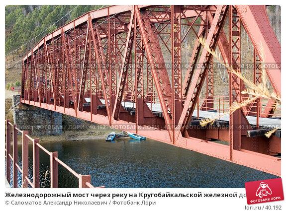 Железнодорожный мост через реку на Кругобайкальской железной дороге, фото № 40192, снято 15 октября 2006 г. (c) Саломатов Александр Николаевич / Фотобанк Лори