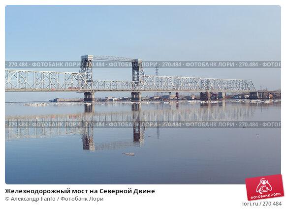 Железнодорожный мост на Северной Двине, фото № 270484, снято 23 мая 2017 г. (c) Александр Fanfo / Фотобанк Лори