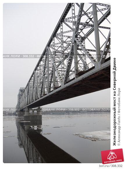 Железнодорожный мост на Северной Двине, фото № 308332, снято 22 октября 2016 г. (c) Александр Fanfo / Фотобанк Лори