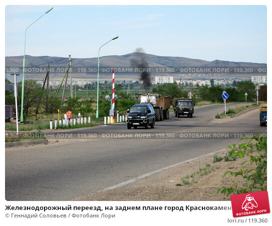 Железнодорожный переезд, на заднем плане город Краснокаменск, фото № 119360, снято 22 июня 2007 г. (c) Геннадий Соловьев / Фотобанк Лори