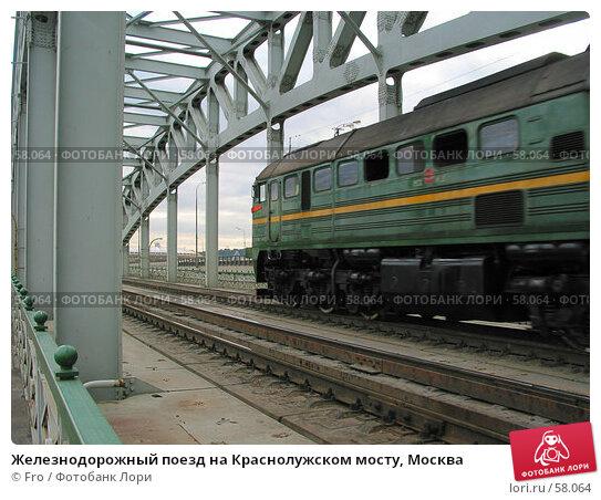 Купить «Железнодорожный поезд на Краснолужском мосту, Москва», фото № 58064, снято 2 октября 2004 г. (c) Fro / Фотобанк Лори