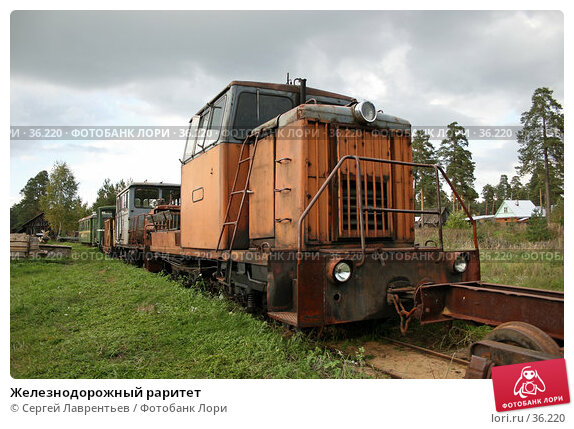 Железнодорожный раритет, фото № 36220, снято 21 сентября 2006 г. (c) Сергей Лаврентьев / Фотобанк Лори