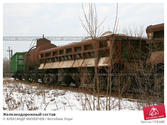 Железнодорожный состав, фото № 174640, снято 13 января 2008 г. (c) АЛЕКСАНДР МИХЕИЧЕВ / Фотобанк Лори
