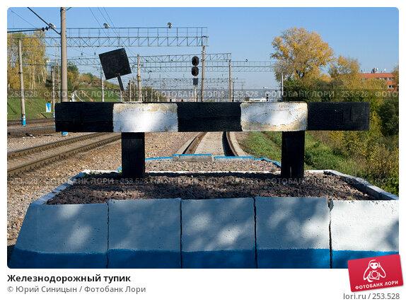 Железнодорожный тупик, фото № 253528, снято 26 сентября 2007 г. (c) Юрий Синицын / Фотобанк Лори