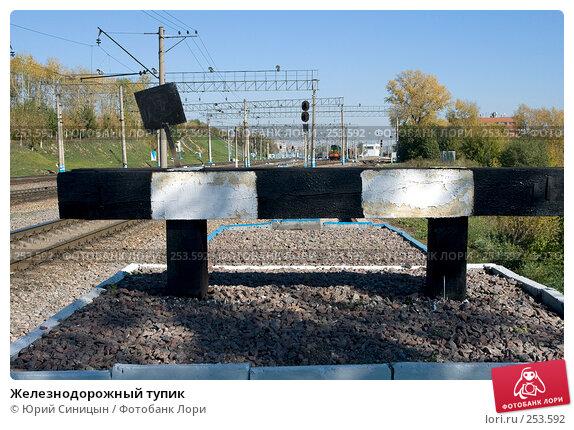 Железнодорожный тупик, фото № 253592, снято 26 сентября 2007 г. (c) Юрий Синицын / Фотобанк Лори