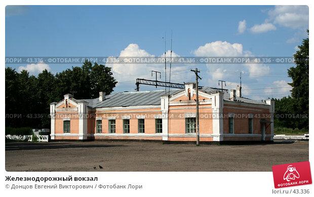 Железнодорожный вокзал, фото № 43336, снято 11 июля 2006 г. (c) Донцов Евгений Викторович / Фотобанк Лори