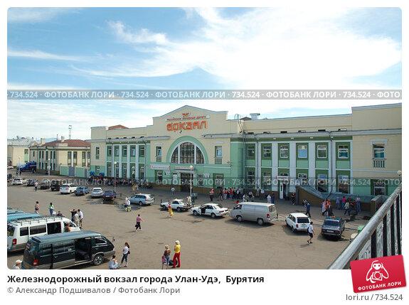 Железнодорожный вокзал города Улан-Удэ,  Бурятия (2006 год). Стоковое фото, фотограф Александр Подшивалов / Фотобанк Лори