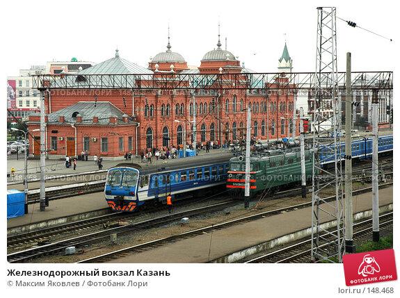 Купить «Железнодорожный вокзал Казань», фото № 148468, снято 2 сентября 2007 г. (c) Максим Яковлев / Фотобанк Лори