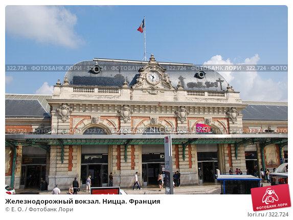 Железнодорожный вокзал. Ницца. Франция, фото № 322724, снято 12 июня 2008 г. (c) Екатерина Овсянникова / Фотобанк Лори