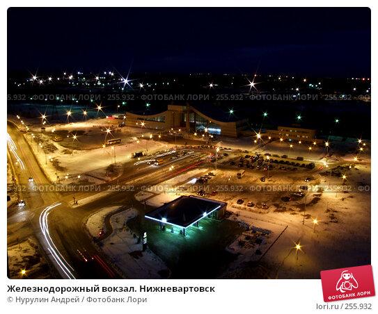 Железнодорожный вокзал. Нижневартовск, фото № 255932, снято 18 апреля 2008 г. (c) Нурулин Андрей / Фотобанк Лори