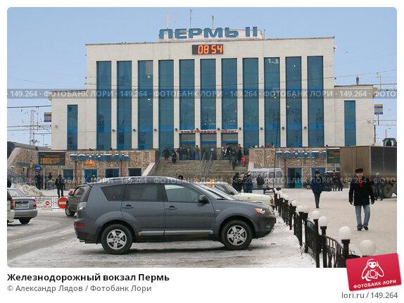 Железнодорожный вокзал Пермь, фото № 149264, снято 15 декабря 2007 г. (c) Александр Лядов / Фотобанк Лори