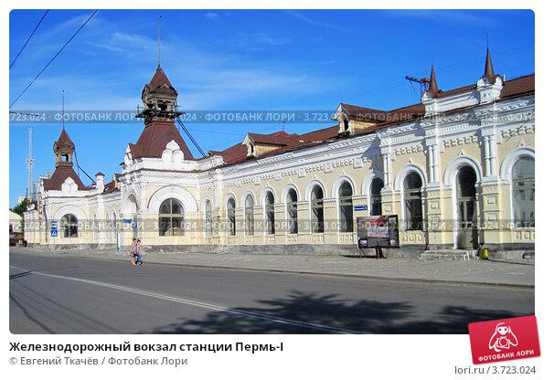 Железнодорожный вокзал станции Пермь-I, фото № 3723024, снято 8 июля 2012 г. (c) Евгений Ткачёв / Фотобанк Лори
