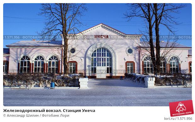 Купить «Железнодорожный вокзал. Станция Унеча», фото № 1571956, снято 13 марта 2010 г. (c) Александр Шилин / Фотобанк Лори