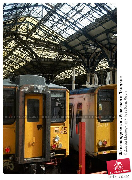Железнодорожный вокзал в Лондоне, фото № 6440, снято 30 июля 2006 г. (c) Давид Мзареулян / Фотобанк Лори