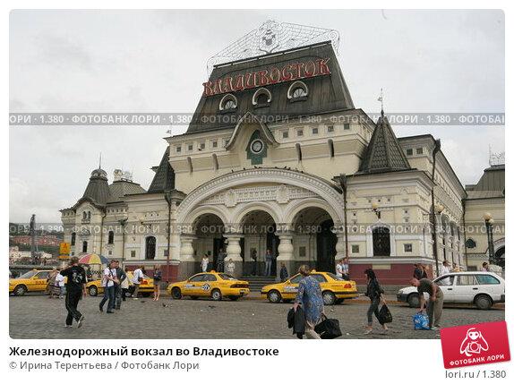 Железнодорожный вокзал во Владивостоке, эксклюзивное фото № 1380, снято 16 сентября 2005 г. (c) Ирина Терентьева / Фотобанк Лори