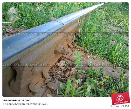 Железный рельс, фото № 45836, снято 14 мая 2007 г. (c) Сергей Байков / Фотобанк Лори