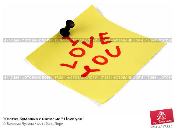 """Купить «Желтая бумажка с написью """" I love you""""», фото № 17364, снято 15 января 2007 г. (c) Валерия Потапова / Фотобанк Лори"""