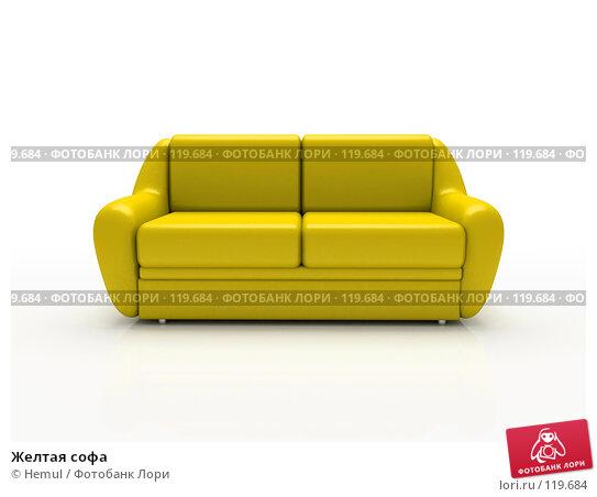 Желтая софа, иллюстрация № 119684 (c) Hemul / Фотобанк Лори