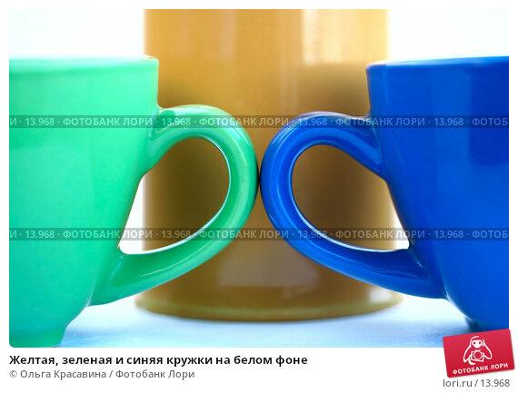 Желтая, зеленая и синяя кружки на белом фоне, фото № 13968, снято 1 июля 2006 г. (c) Ольга Красавина / Фотобанк Лори