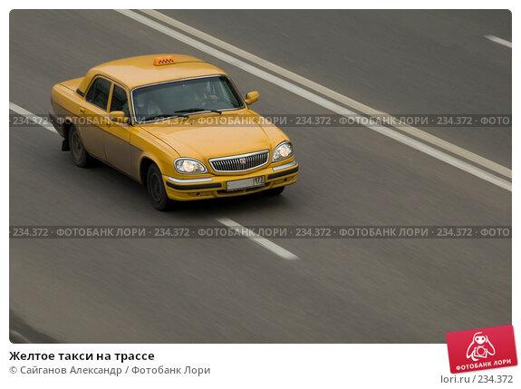 Желтое такси на трассе, эксклюзивное фото № 234372, снято 23 октября 2007 г. (c) Сайганов Александр / Фотобанк Лори