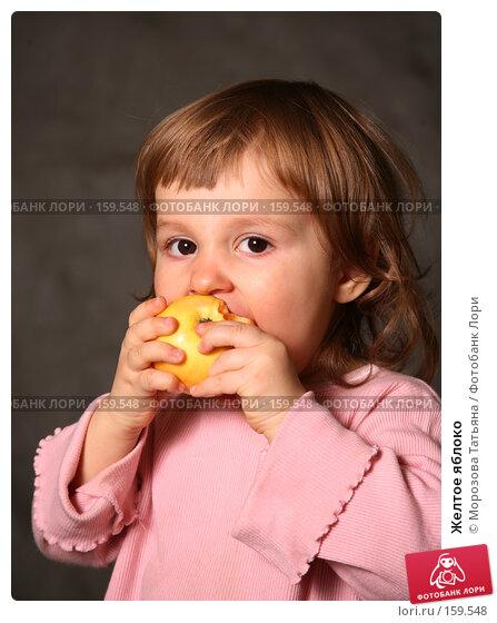 Купить «Желтое яблоко», фото № 159548, снято 6 апреля 2007 г. (c) Морозова Татьяна / Фотобанк Лори