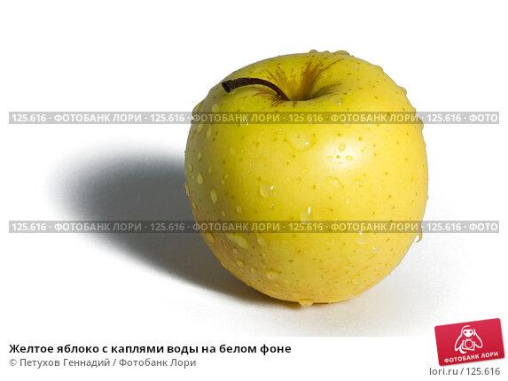 Желтое яблоко с каплями воды на белом фоне, фото № 125616, снято 4 ноября 2007 г. (c) Петухов Геннадий / Фотобанк Лори
