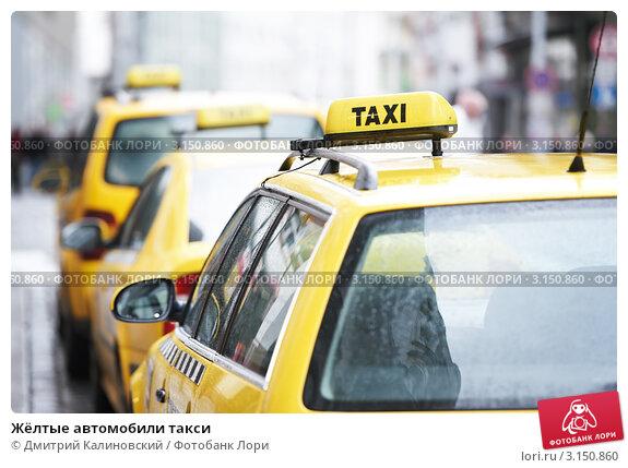 Купить «Жёлтые автомобили такси», фото № 3150860, снято 8 марта 2020 г. (c) Дмитрий Калиновский / Фотобанк Лори