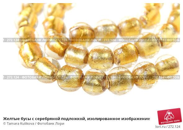 Желтые бусы с серебряной подложкой, изолированное изображение, фото № 272124, снято 4 мая 2008 г. (c) Tamara Kulikova / Фотобанк Лори