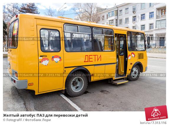 Купить «Желтый автобус ПАЗ для перевозки детей», фото № 7313116, снято 26 апреля 2015 г. (c) FotograFF / Фотобанк Лори