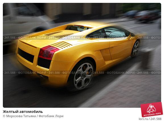 Желтый автомобиль, фото № 241588, снято 15 июня 2007 г. (c) Морозова Татьяна / Фотобанк Лори
