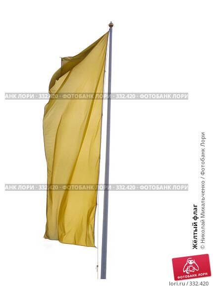 Жёлтый флаг, фото № 332420, снято 5 июня 2008 г. (c) Николай Михальченко / Фотобанк Лори