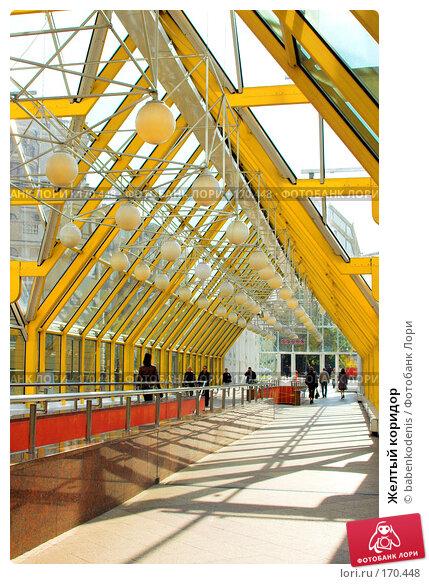 Желтый коридор, фото № 170448, снято 13 сентября 2007 г. (c) Бабенко Денис Юрьевич / Фотобанк Лори
