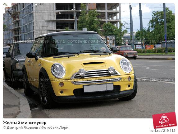 Желтый мини-купер, фото № 219112, снято 7 июля 2007 г. (c) Дмитрий Яковлев / Фотобанк Лори