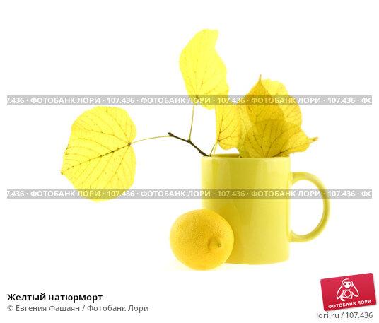 Купить «Желтый натюрморт», фото № 107436, снято 29 октября 2007 г. (c) Евгения Фашаян / Фотобанк Лори