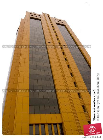 Желтый небоскреб, фото № 168844, снято 25 октября 2007 г. (c) Насыров Руслан / Фотобанк Лори