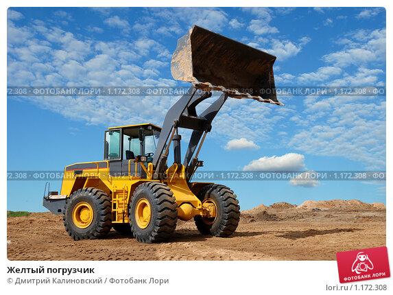 Купить «Желтый погрузчик», фото № 1172308, снято 5 августа 2008 г. (c) Дмитрий Калиновский / Фотобанк Лори