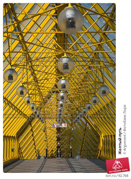 Желтый путь, фото № 92768, снято 23 августа 2007 г. (c) Argument / Фотобанк Лори