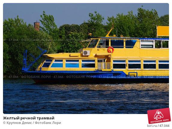 Желтый речной трамвай, фото № 47044, снято 25 апреля 2007 г. (c) Крупнов Денис / Фотобанк Лори