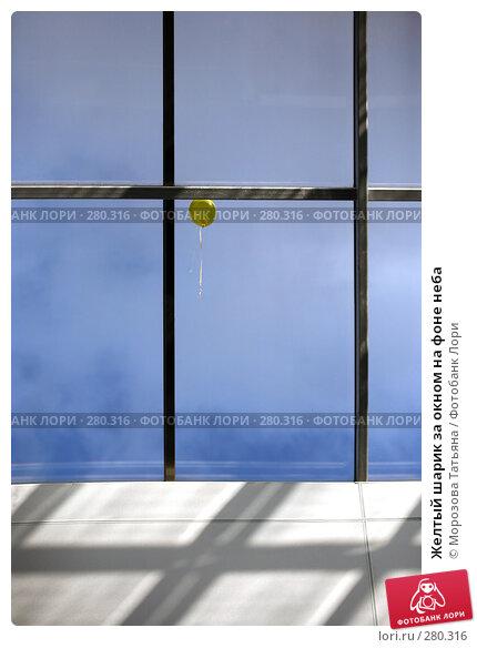 Желтый шарик за окном на фоне неба, фото № 280316, снято 17 марта 2008 г. (c) Морозова Татьяна / Фотобанк Лори