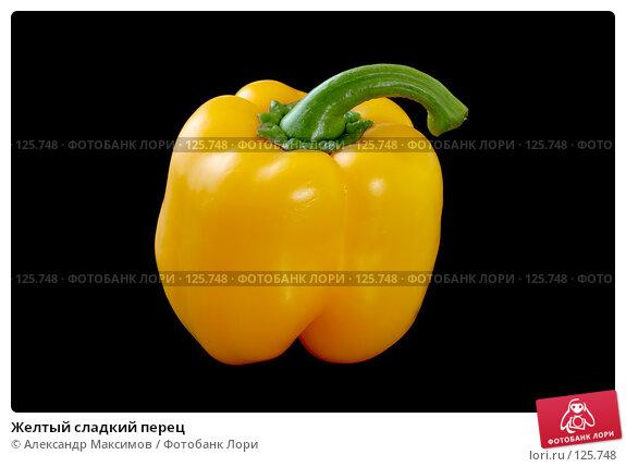 Желтый сладкий перец, фото № 125748, снято 13 декабря 2006 г. (c) Александр Максимов / Фотобанк Лори