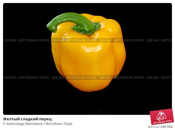 Желтый сладкий перец, фото № 249564, снято 13 декабря 2006 г. (c) Александр Максимов / Фотобанк Лори