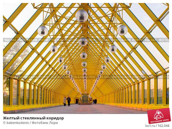 Купить «Желтый стеклянный коридор», фото № 162044, снято 25 сентября 2007 г. (c) Бабенко Денис Юрьевич / Фотобанк Лори
