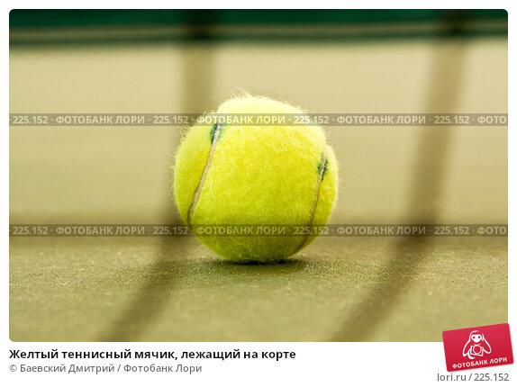 Желтый теннисный мячик, лежащий на корте, фото № 225152, снято 25 мая 2017 г. (c) Баевский Дмитрий / Фотобанк Лори