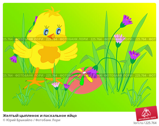 Желтый цыпленок и пасхальное яйцо, иллюстрация № 225764 (c) Юрий Брыкайло / Фотобанк Лори