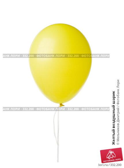 Желтый воздушный шарик, фото № 332200, снято 24 мая 2008 г. (c) Мельников Дмитрий / Фотобанк Лори