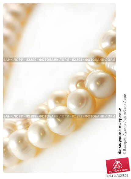 Жемчужное ожерелье, фото № 82892, снято 4 сентября 2007 г. (c) Валерия Потапова / Фотобанк Лори