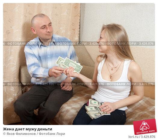 жена даёт мужу фото