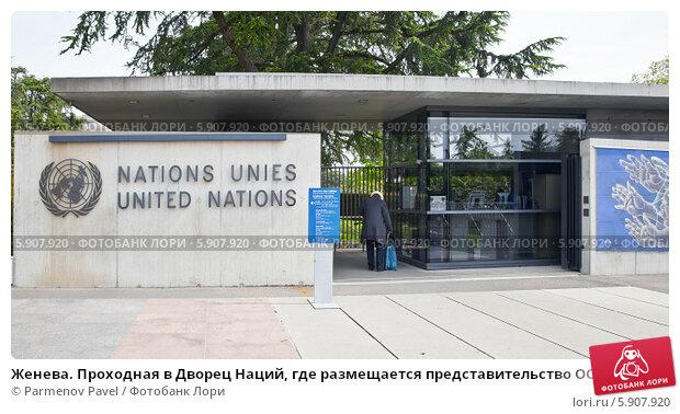Купить «Женева. Проходная в Дворец Наций, где размещается представительство ООН в Европе по вопросам поддержания мира и защиты прав человека», фото № 5907920, снято 6 мая 2014 г. (c) Parmenov Pavel / Фотобанк Лори